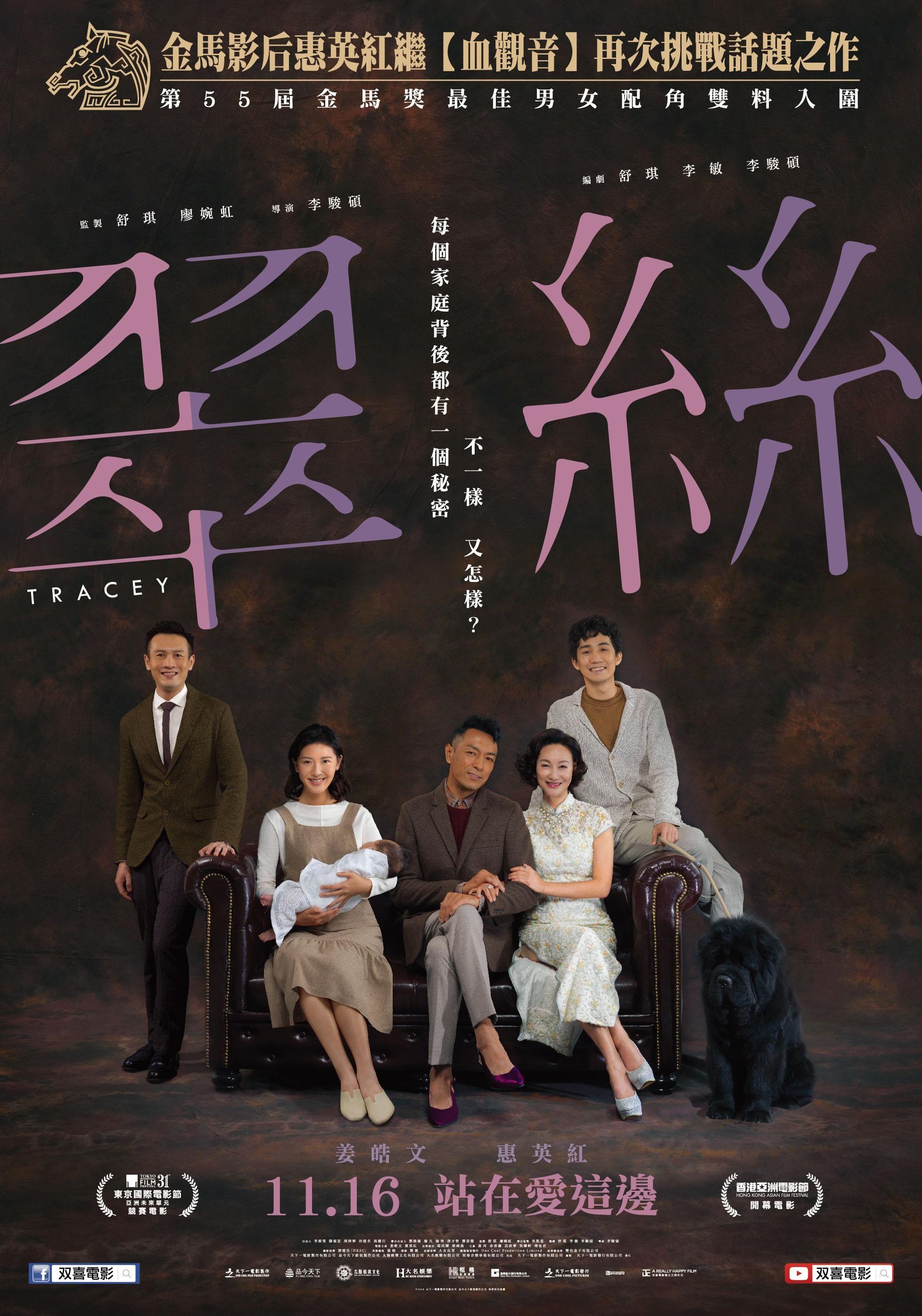 翠絲|Tracey |119min/2018 |#李駿碩 #姜皓文 #惠英紅 #黃河 #袁富華 #余香凝 |#Drama #HongKong # Movie #Poster