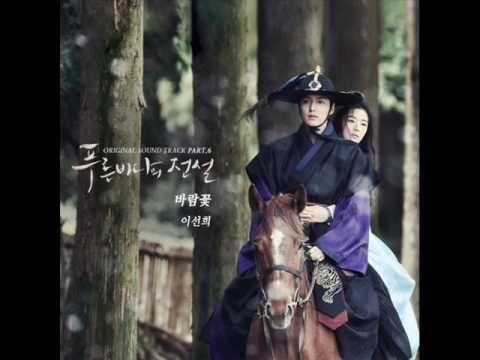 이선희 (Lee Sun Hee) - 바람꽃 (Wind Flower) [푸른 바다의 전설 OST Part.6]