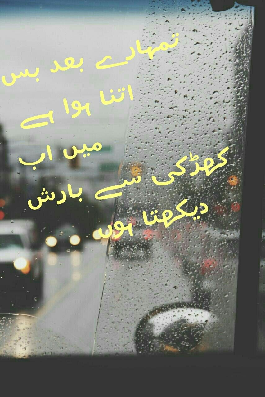 Pin by Mansoor Abro on شاعری | Love rain, Photo quotes ...