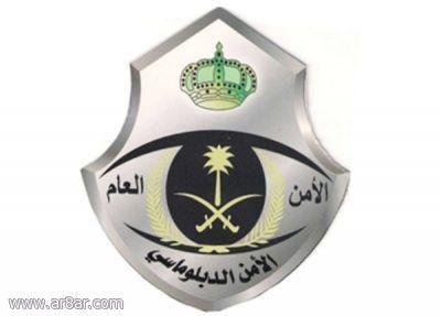إعلان نتائج المقبولين مبدئيا بوظائف القوات الخاصة للأمن الدبلوماسي Police Badge Job Police