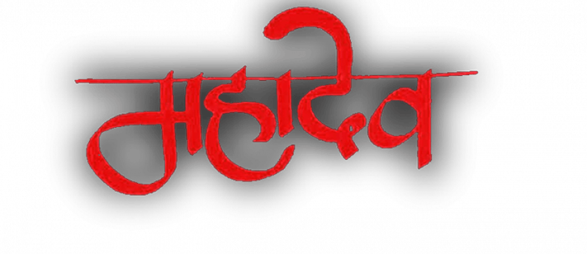 Har Har Mahadev Png Om Namah Sivay Full Hd Png Get To Download Free Har Har Mahadev Png Vector Photo For In 2020 Png Text Editing Background Photoshop Backgrounds Free
