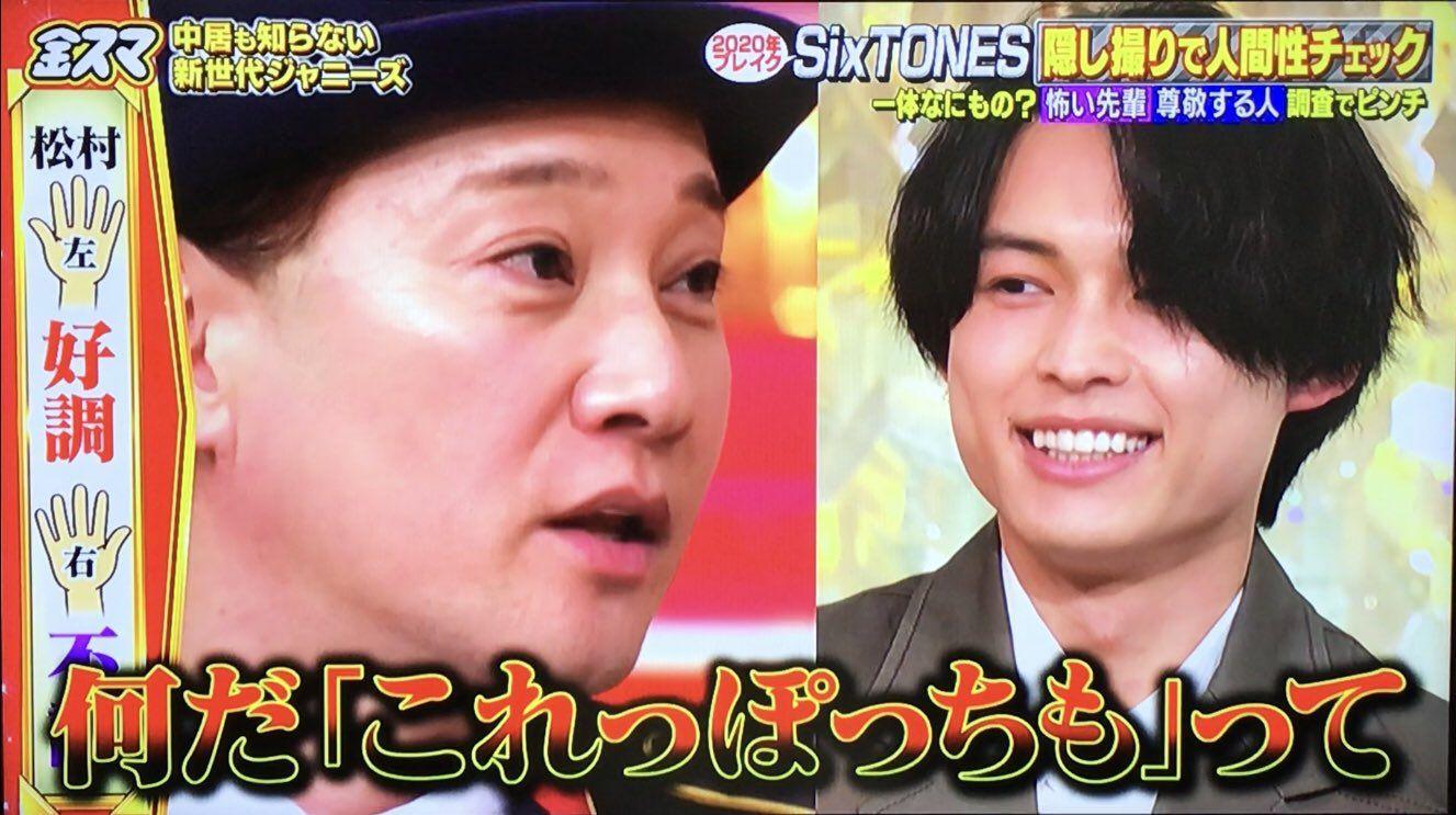 スマ sixtones 金