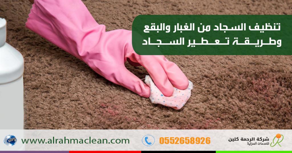 تنظيف السجاد من الغبار و البقع و طريقة تعطير السجاد Aoa