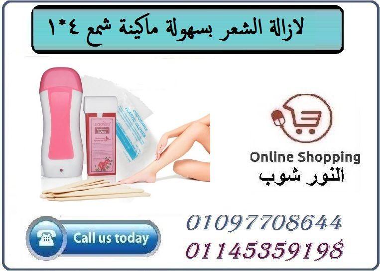 لازالة الشعر بسهولة ماكينة شمع 4 1 Personal Care Online Toothpaste