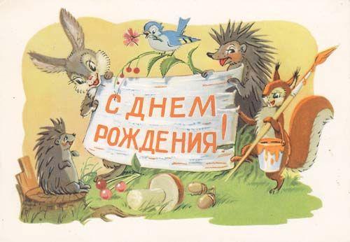 открытки с днем рождения советские картинки