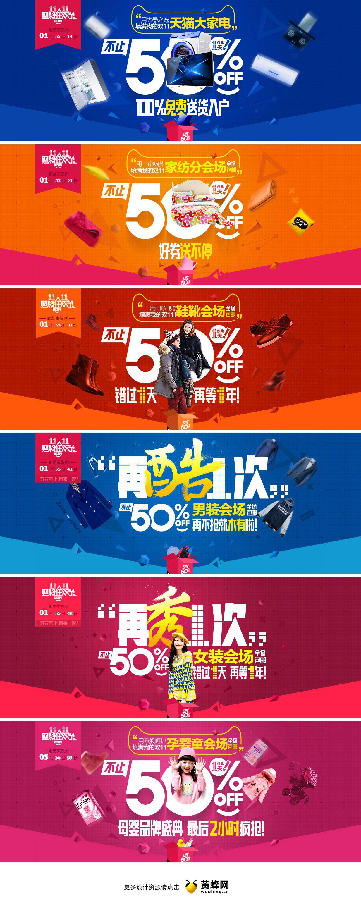 天猫2014双11各会场头图banner设计   05   Pinterest   Banners, Web ...