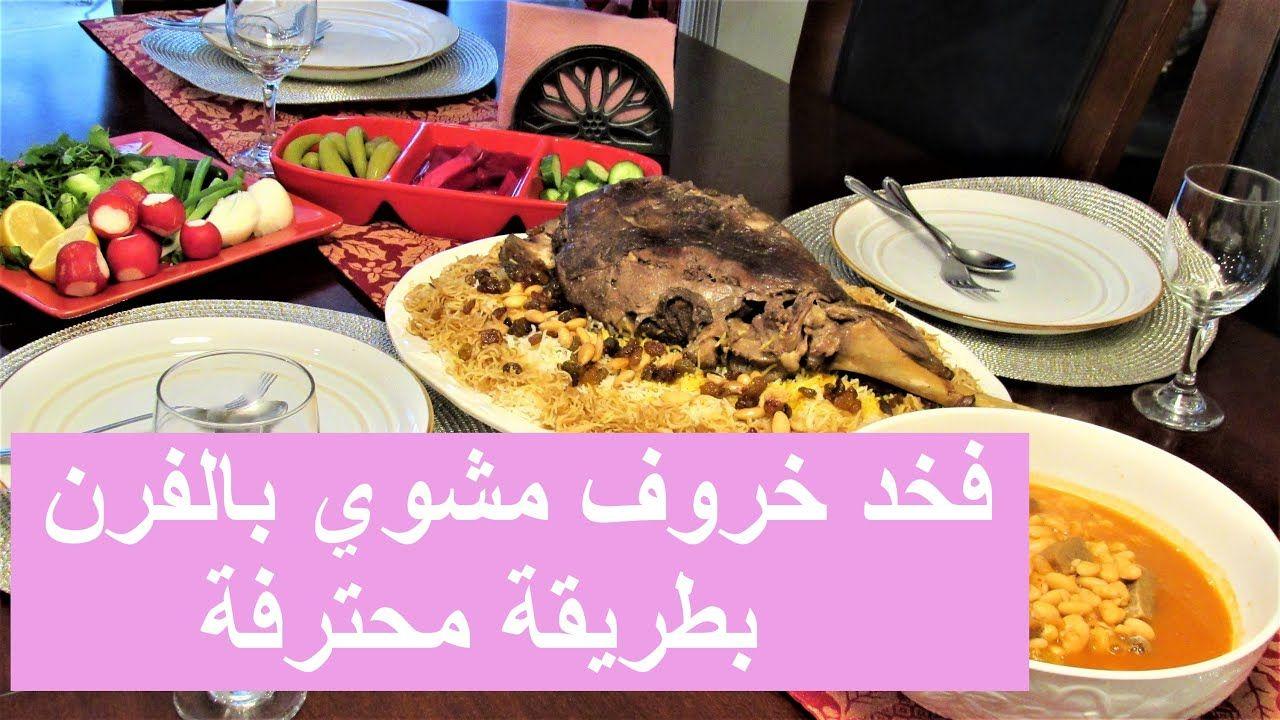 القوزي العراقي بطريقة محترفة فخد خروف مشوي بالفرن طريقة لذيذة جدا International Recipes Food Middle Eastern