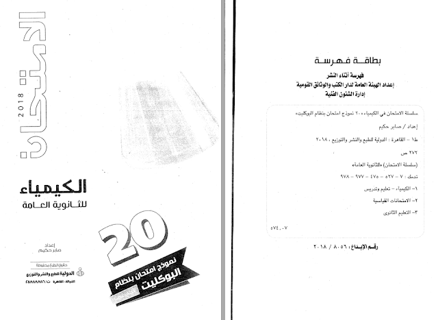 مراجعة نهائية للكيمياء للثالث الثانوى من ملخص الامتحان 20 نموذج بوكليت لكيمياء 3 ثانوى Chemistry Third Grade Secondary