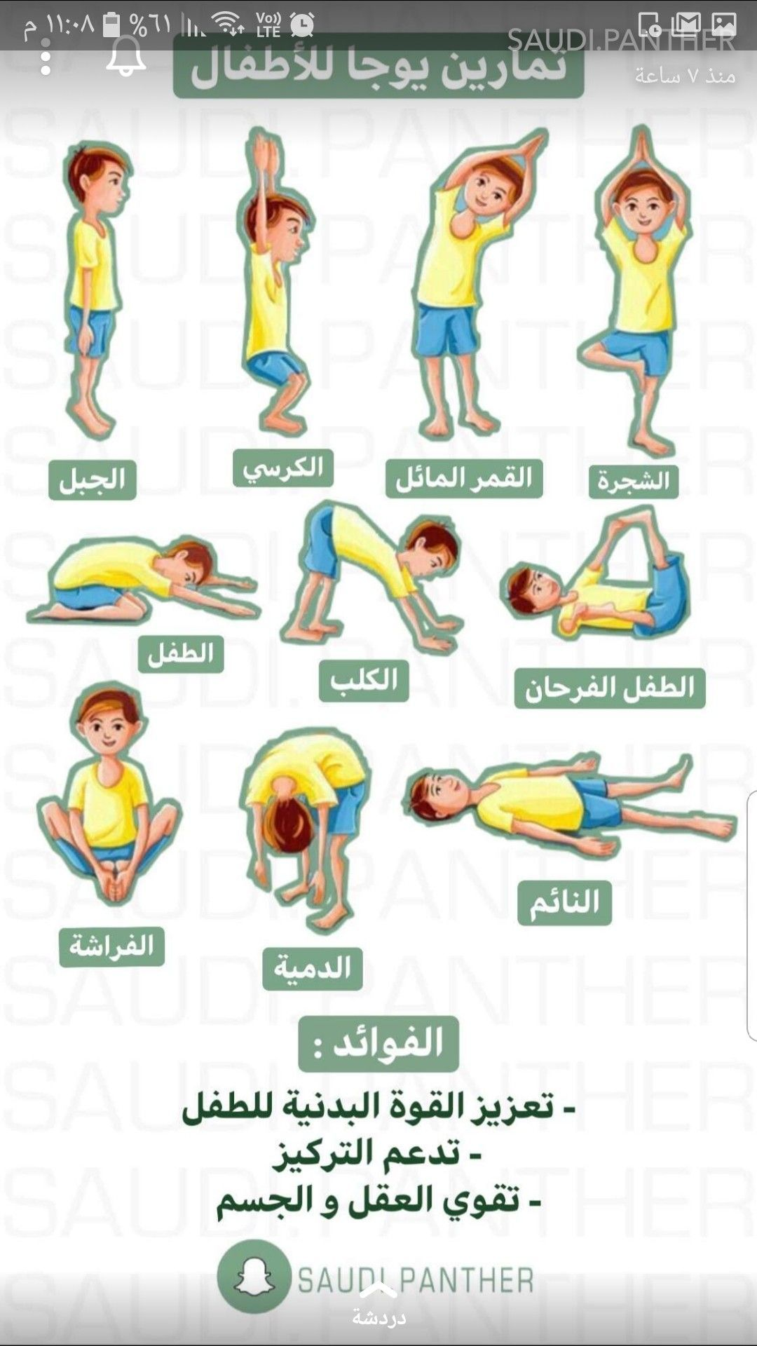 Pin By Sara Su On تمارين رياضية Exercise For Kids Full Body Gym Workout Baby Education