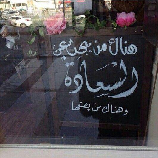 هناك من يبحث عن السعادة وهناك من يصنعها Mermaid Birthday Invitations Words Quotes Arabic Love Quotes
