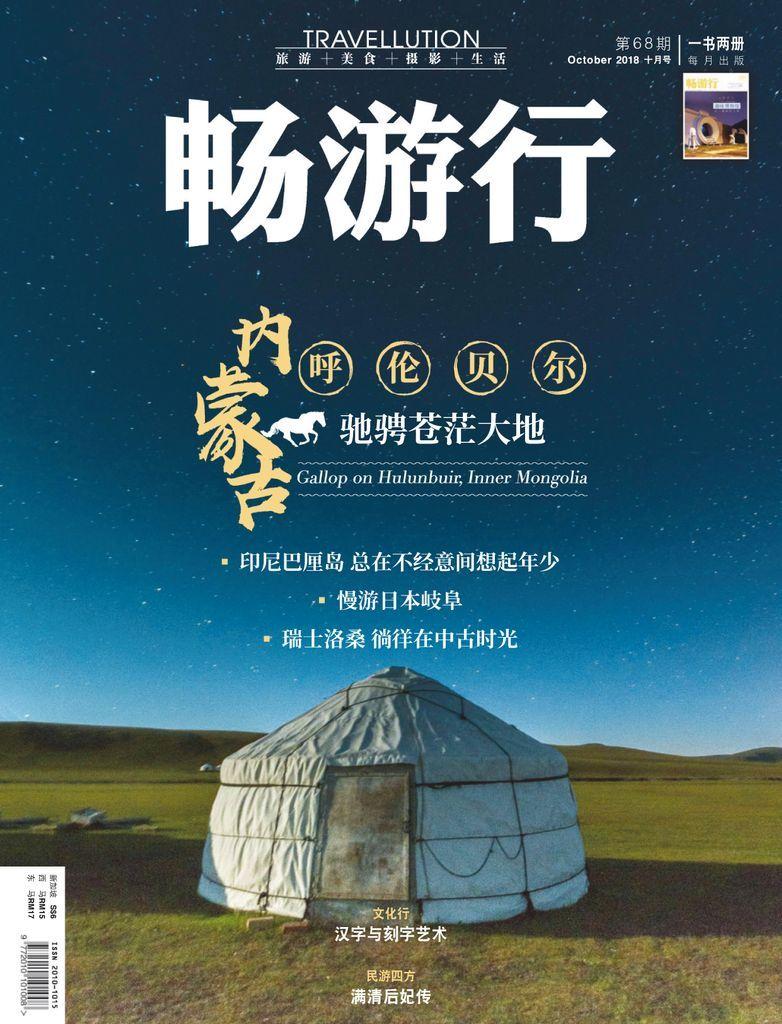 訂閱一年享優惠「加贈 2 期」! (共 14 期) 新加坡第一本中文旅游、美食、时尚杂志。 除了景点,我们也提倡一种旅游态度、——生活,就是最美好的旅程。 通过《畅游行》,我们伴你体会人生。