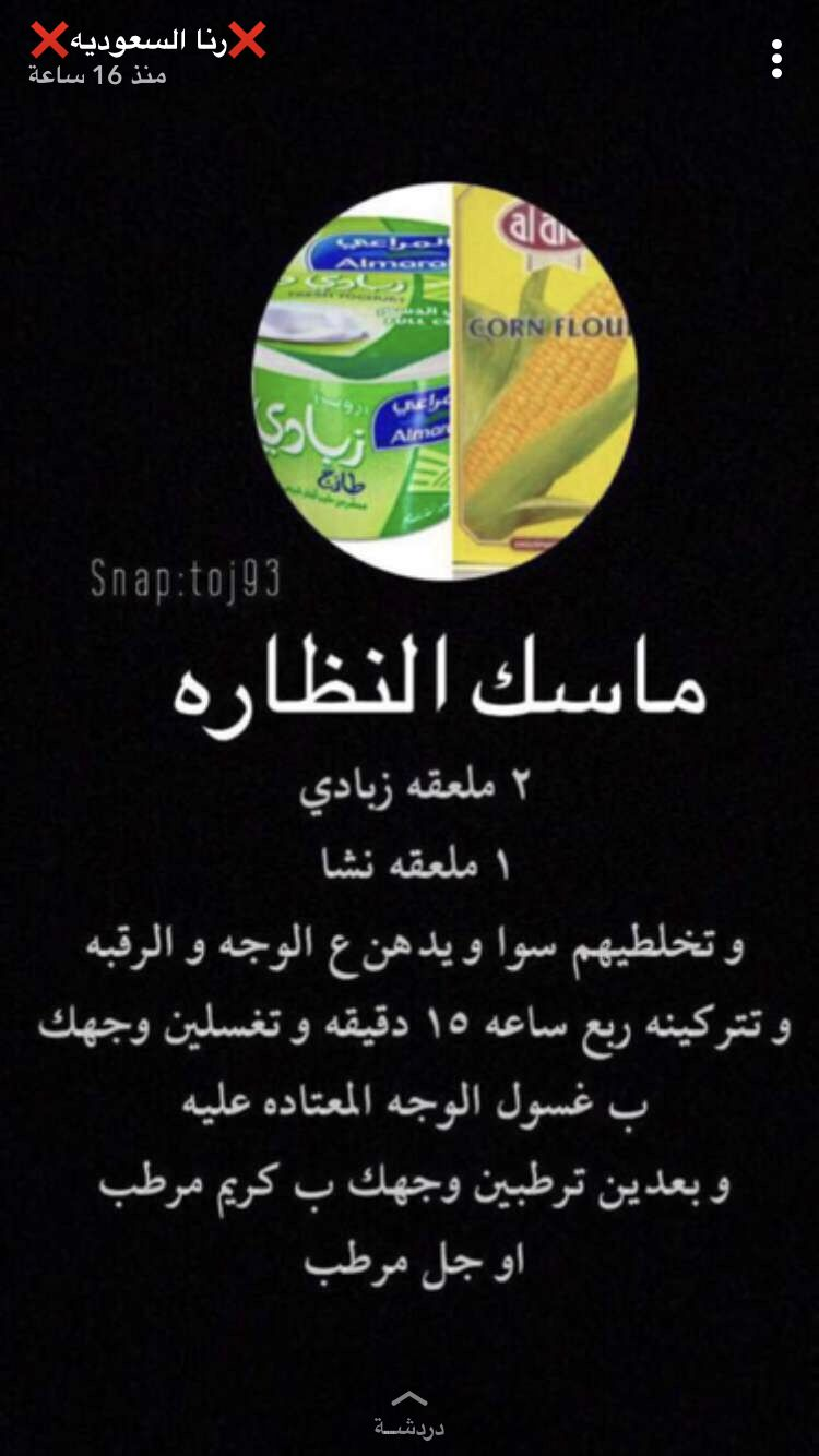 Pin By Sh8a On خلطات Pretty Skin Care Beauty Skin Care Routine Skin Care Mask