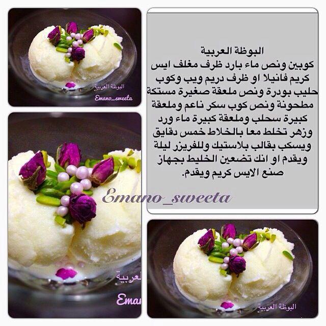 وصفات Arabic Sweets Recipes Food