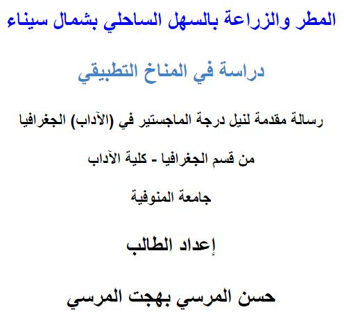 الجغرافيا دراسات و أبحاث جغرافية المطر والزراعة بالسهل الساحلي بشمال سيناء دراسة Geography Math Places To Visit