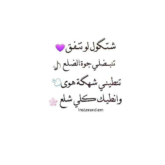 شعر عراقي Kh Love Words Life Quotes Quotes Deep