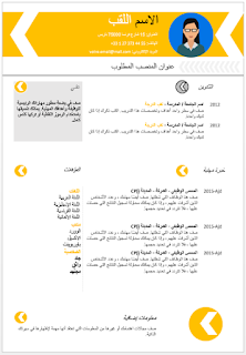تحميل سيرة ذاتية عربية لطلب وضيفة جاهزة 2019 Words Word Doc Job