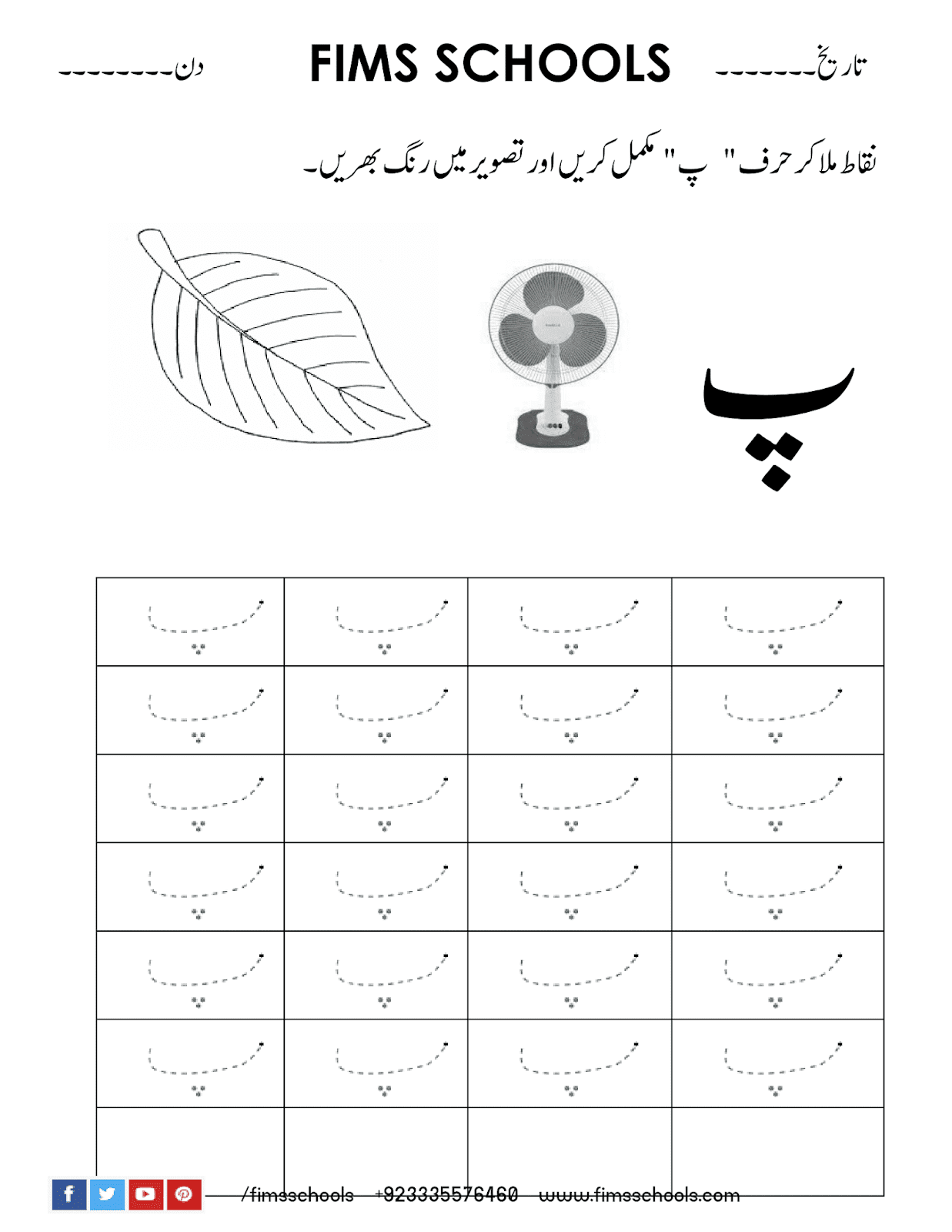 Urdu Tracing Work Sheets In