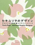 FFFFOUND! | Gurafiku: Japanese Graphic Design