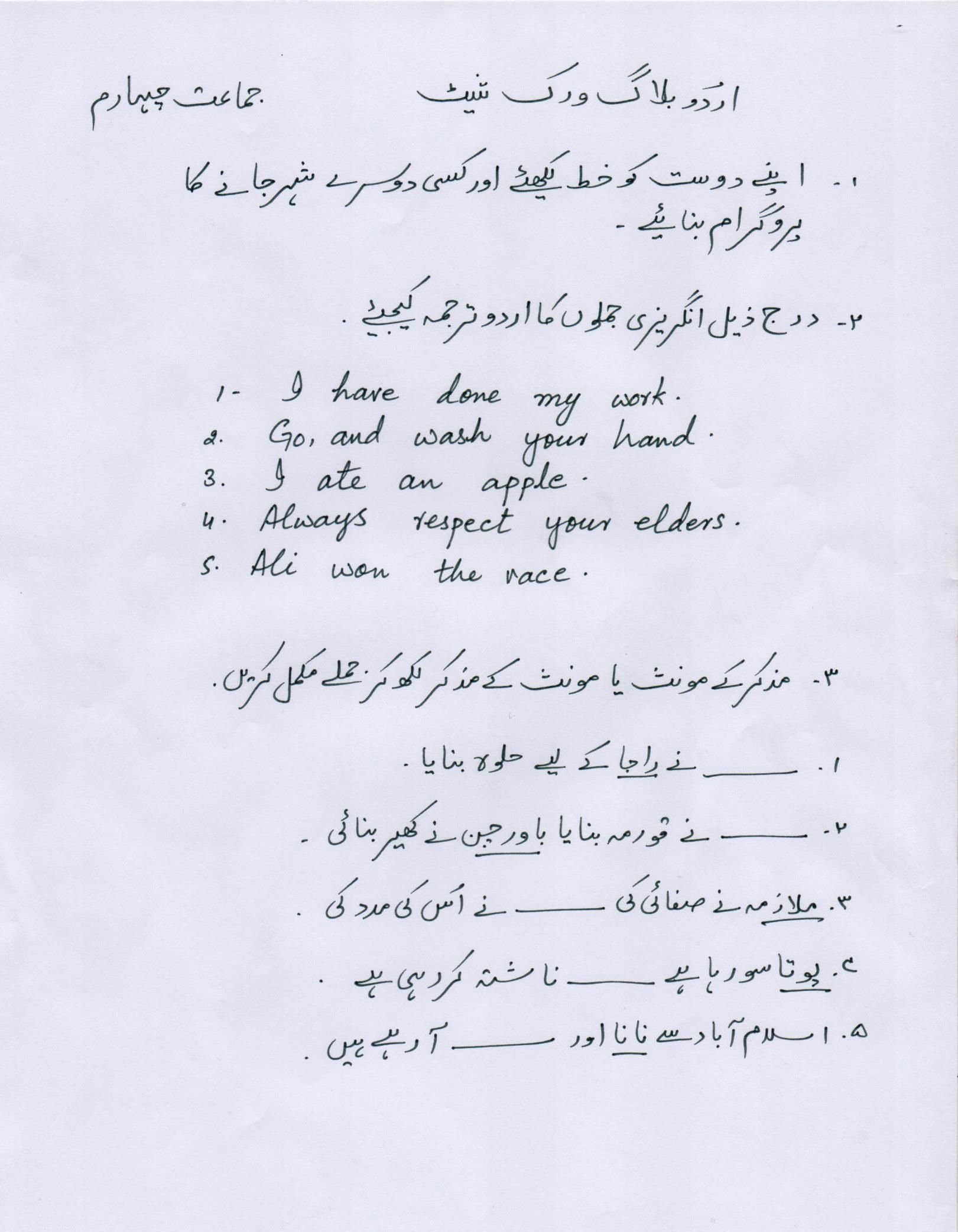 Blog Worksheet Urdu Class 4
