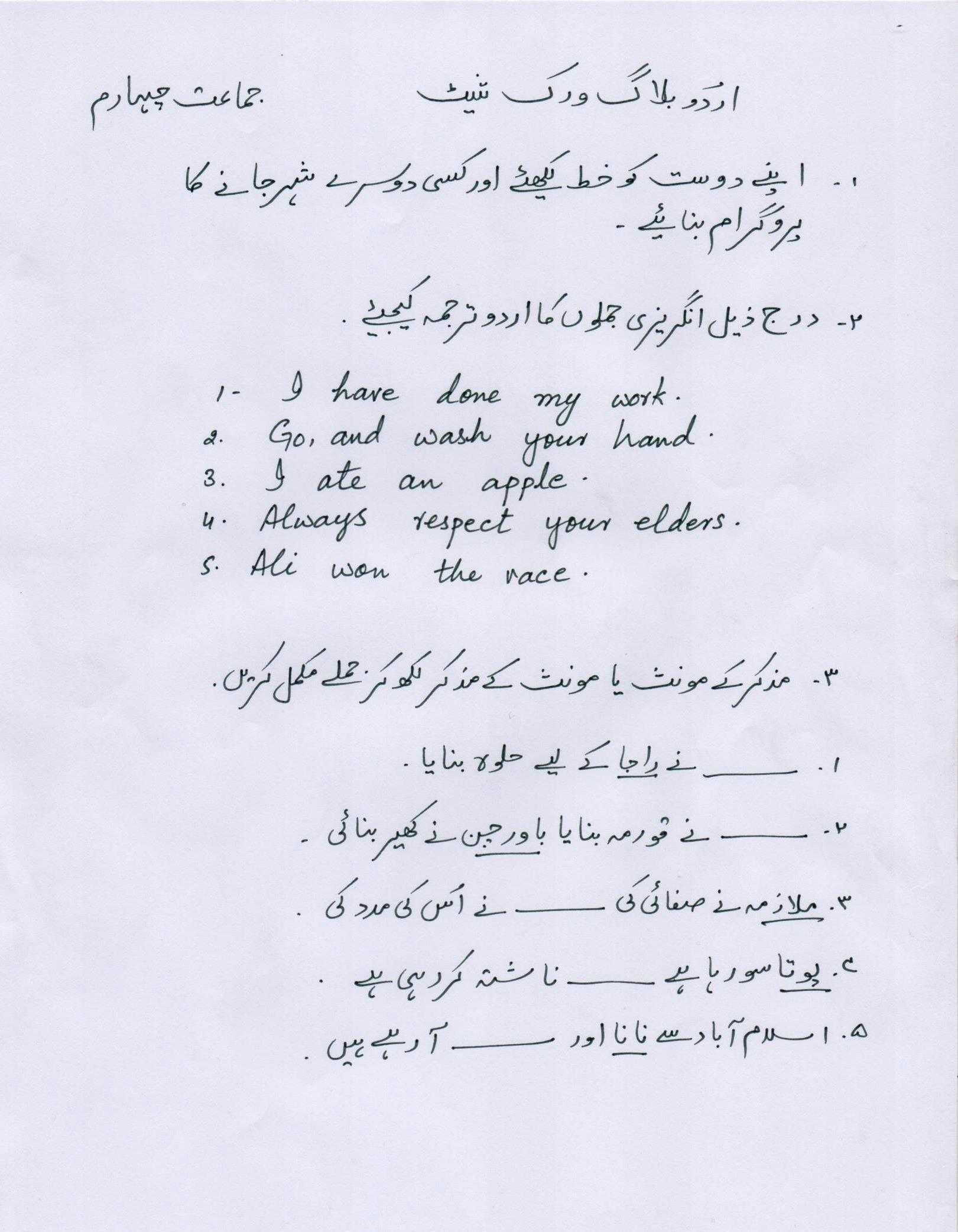 medium resolution of blog-worksheet-urdu-class-4.jpeg (1621×2084)   Super teacher worksheets