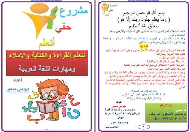 اقوى مذكرة تاسيس فى اللغة العربية لكل الاطفال للقراءة والكتابة والاملاء وعلاج ضعاف اللغة العربية Reading Writing Islam For Kids Kids Reading