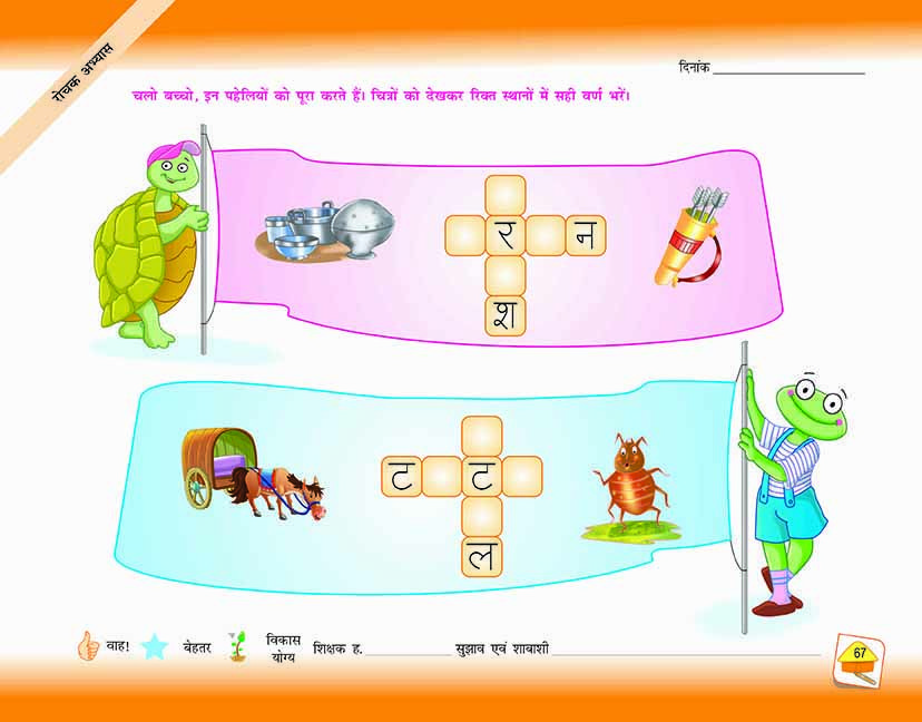 ACTIVITY OF 3 LETTER WORDS | HINDI WRITING BOOK-II | Pinterest