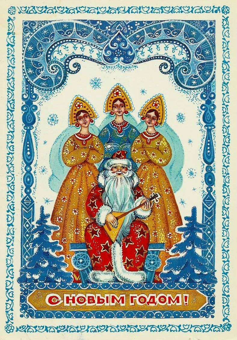 Happy New Year Ussr Happy New Year Cards Of Ussr Pinterest Cards
