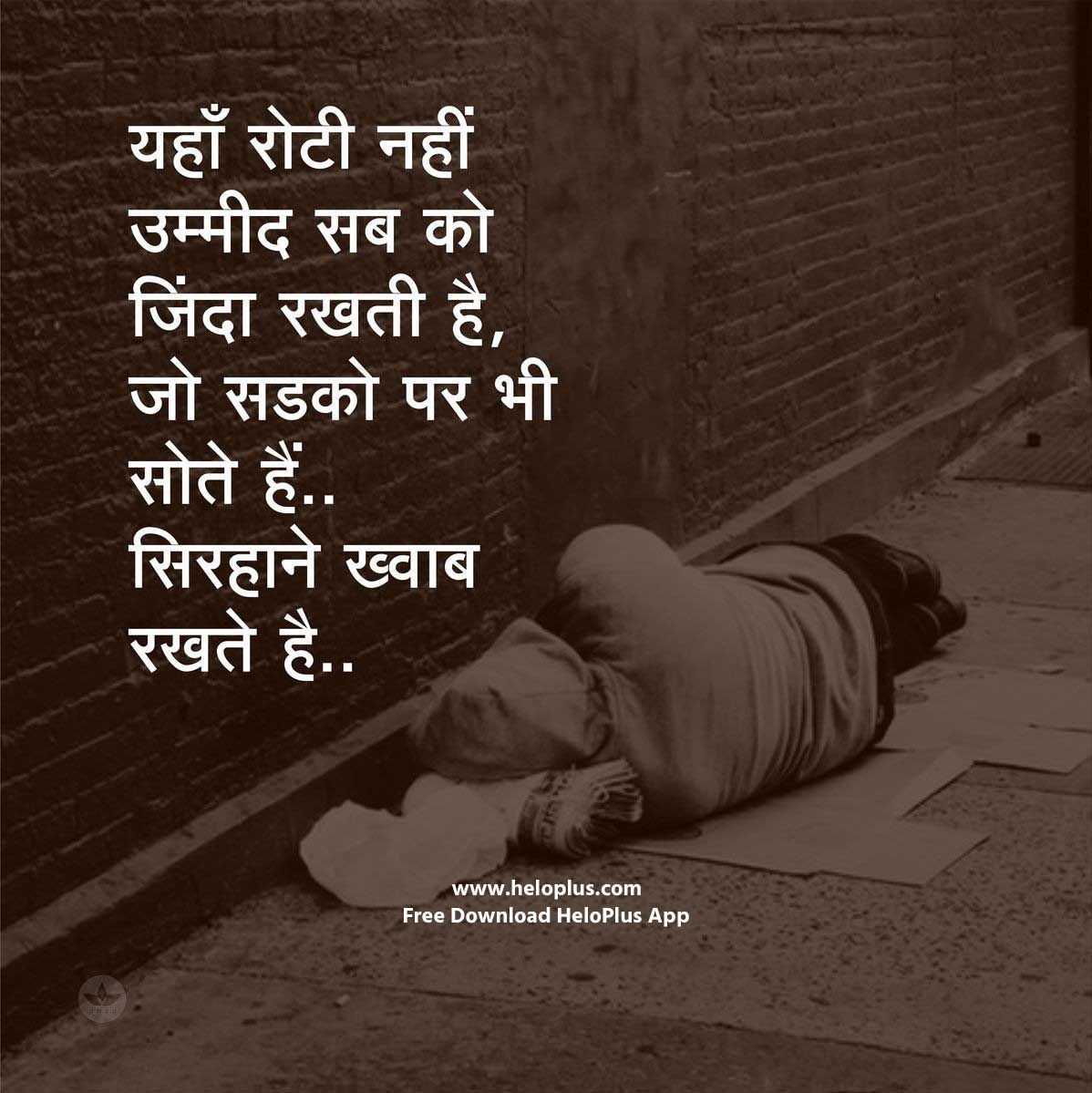 life quotes in hindi life status in hindi in 2020 (with