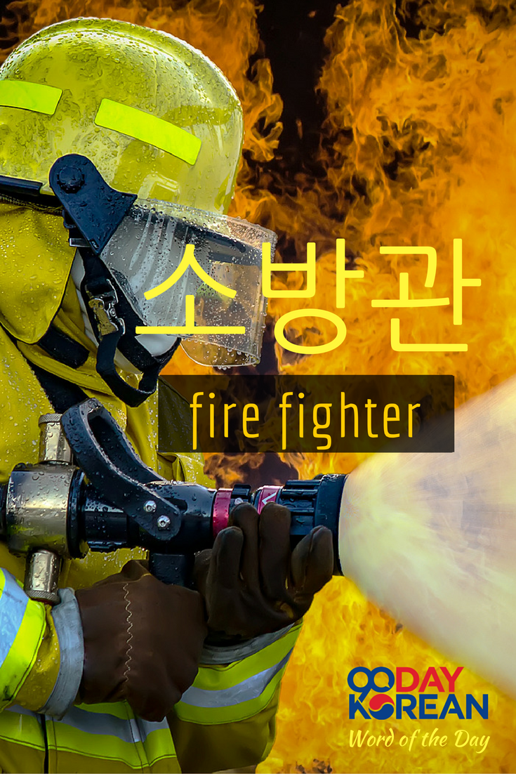 Can you use 소방관 (fire fighter) in a sentence? Write your sentence in the comments below!