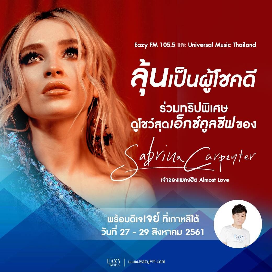 August 28 Sabrina Carpenter Featured On Eazy Fm 105 5 Streaming