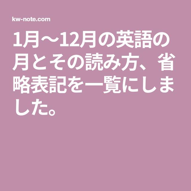 1月 12月の英語の月とその読み方 省略表記を一覧にしました 読み方 英語 英語 の