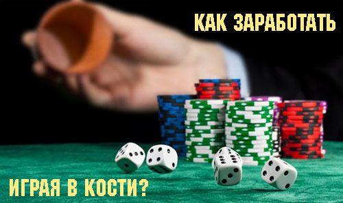 игре на онлайн заработать покер ли можно в