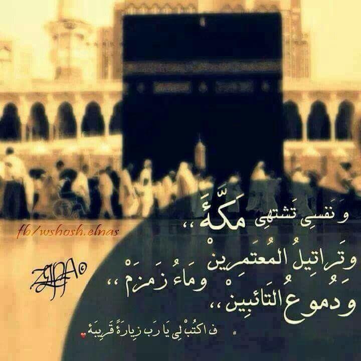 ومن في حب مكة قد يلام Simple Words Islam Duaa Islam
