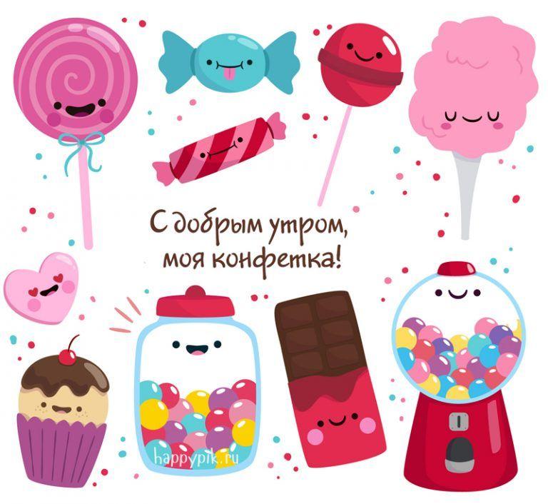 Картинки моя сладкая конфетка