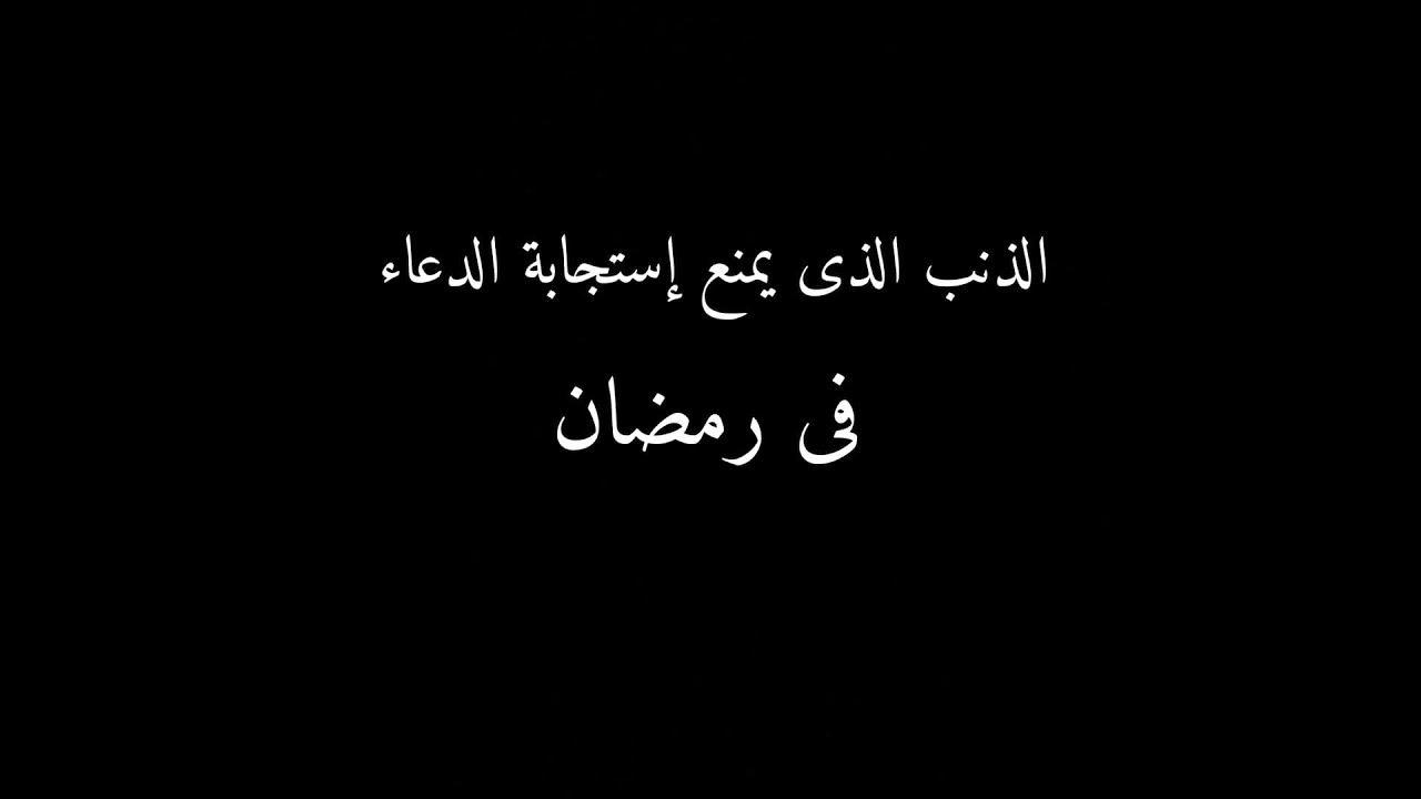 الذنب الذى يمنع استجابة الدعاء فى رمضان للاسف كثير من المسلمين يفعلوه Islamic Videos Lias Calligraphy