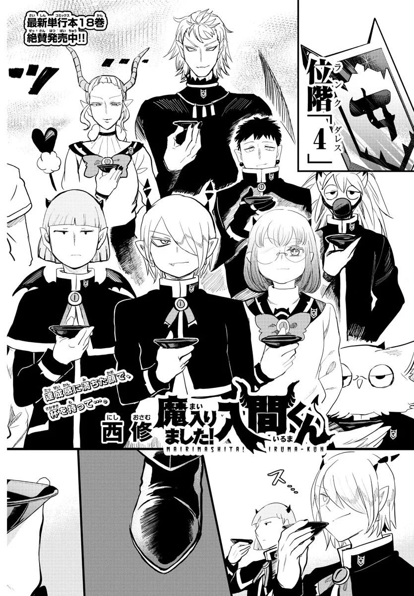 mairimashita iruma kun iruma demon king anime