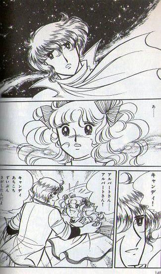 キャンディキャンディ 丘の上の王子様の謎解きにせまる ヴィンテージ漫画 キャンディキャンディ 昭和 漫画