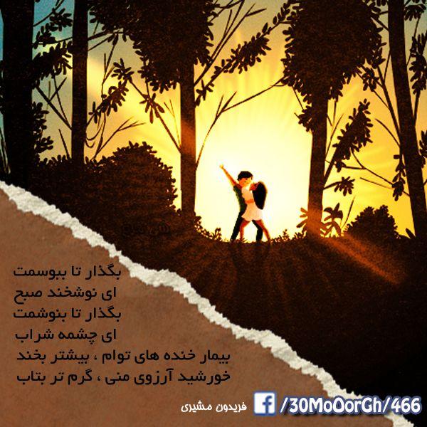 Citaten Love Queen : Pin van mooorgh op فصل سوم ، بخش دوم persian quotes