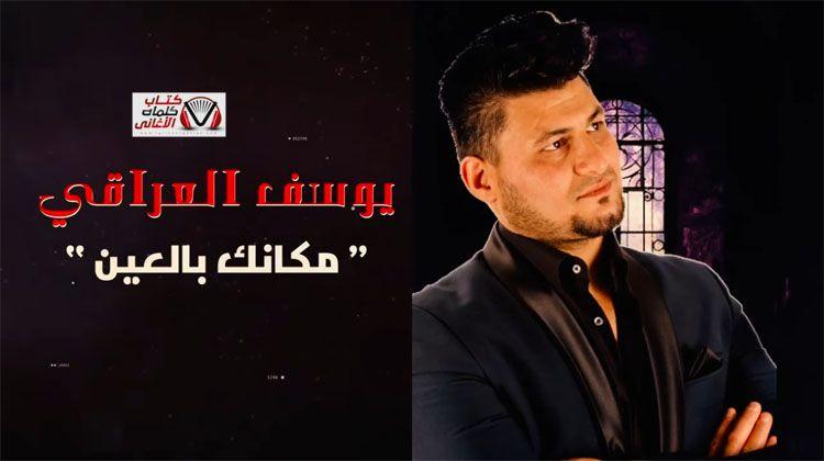 كلمات مكانك بالعين يوسف العراقي Fictional Characters John Character