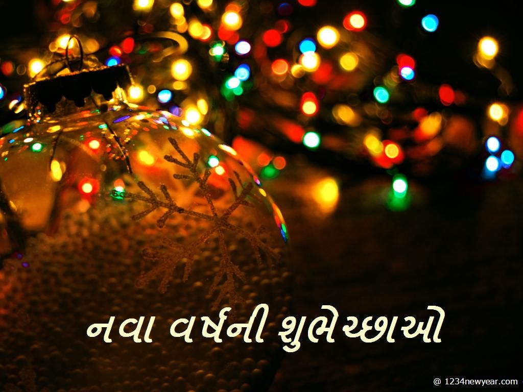 Happy New Year Of Gujarati 8