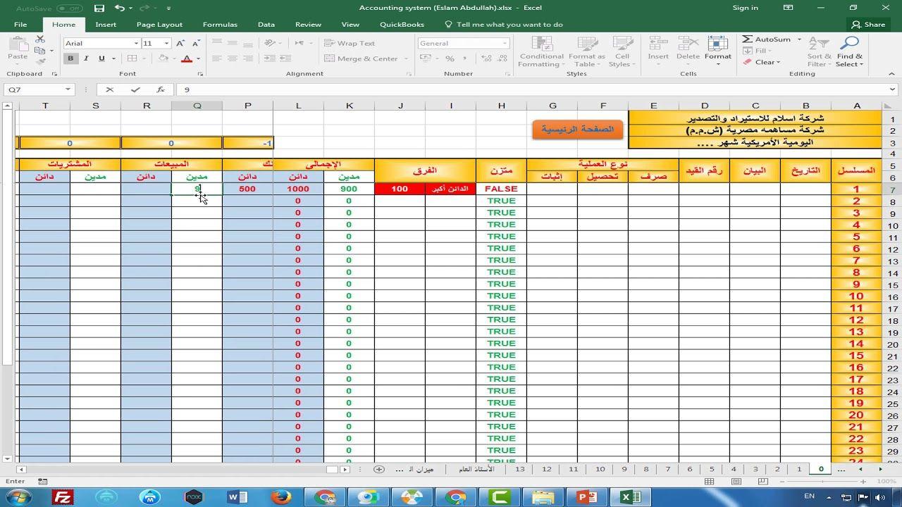 تصميم نظام محاسبى على الإكسل ميزان المراجعة المحاضرة السادسة Youtube Accounting Periodic Table