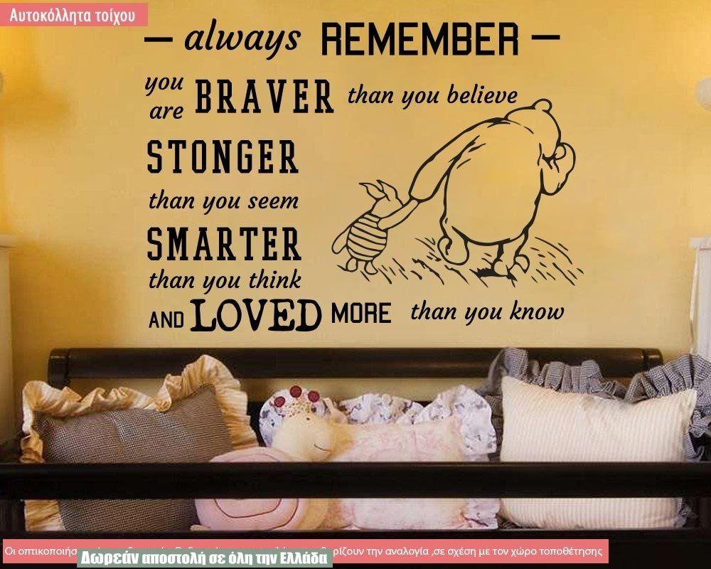 Always remember..., αυτοκόλλητο τοίχου παιδικό | Φράσεις ...