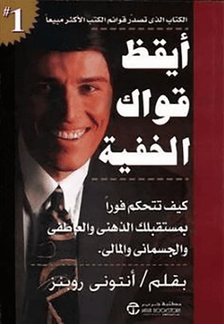 كتاب انتوني روبنز ايقظ قواك الخفية pdf