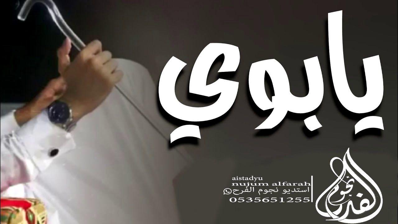 أقوى شيلة مدح الاب باسم خالد يقول من نضم القيفان مدح ابوي باسم خالد Youtube