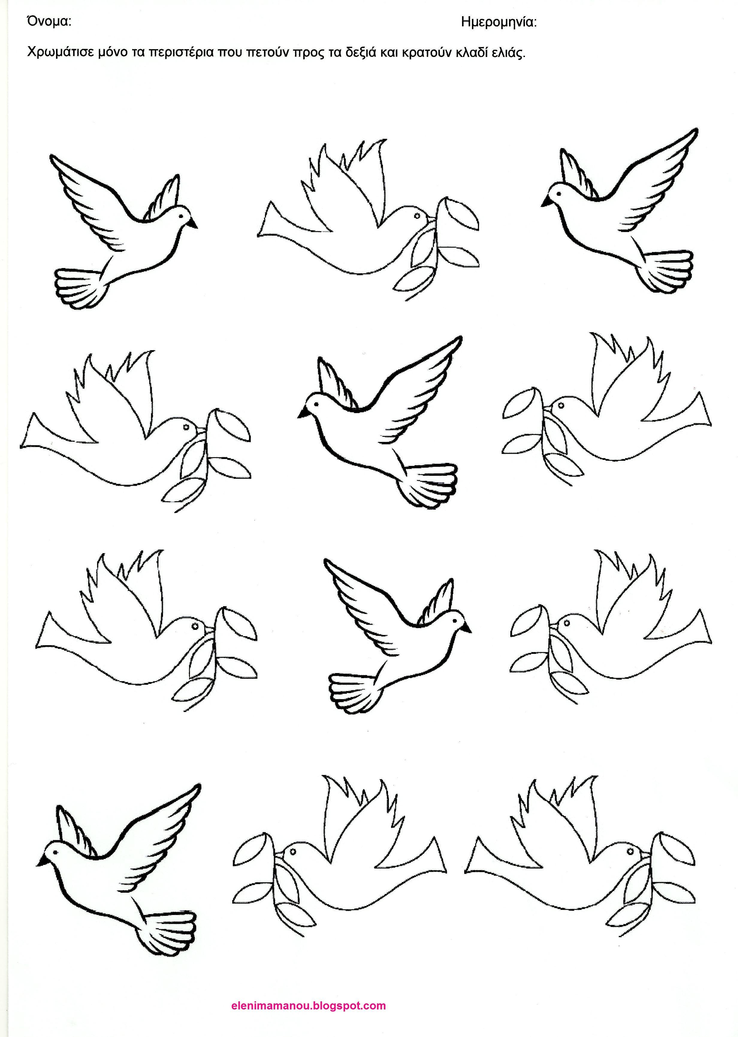 φυλλο εργασιασ 28η οκτωβριου School Decorations Art Education