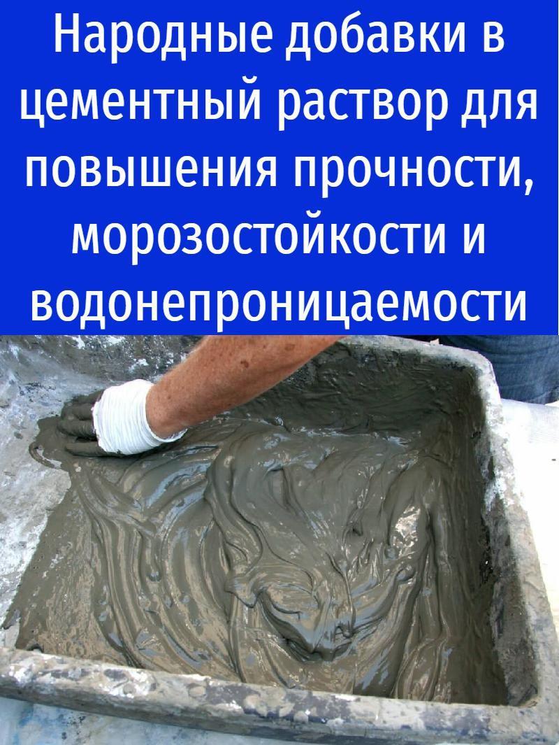 Добавка глины в цементный раствор коронка по бетону 40мм купить
