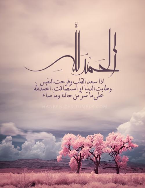 الحمد لله Islamic Pictures Islamic Quotes Quran Wisdom Quotes Life