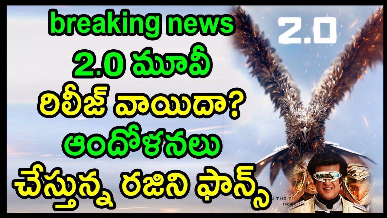 2 0 release date postponed