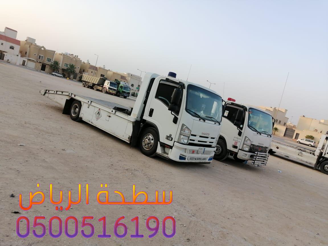 سطحة الرياض Trucks Miki Vehicles