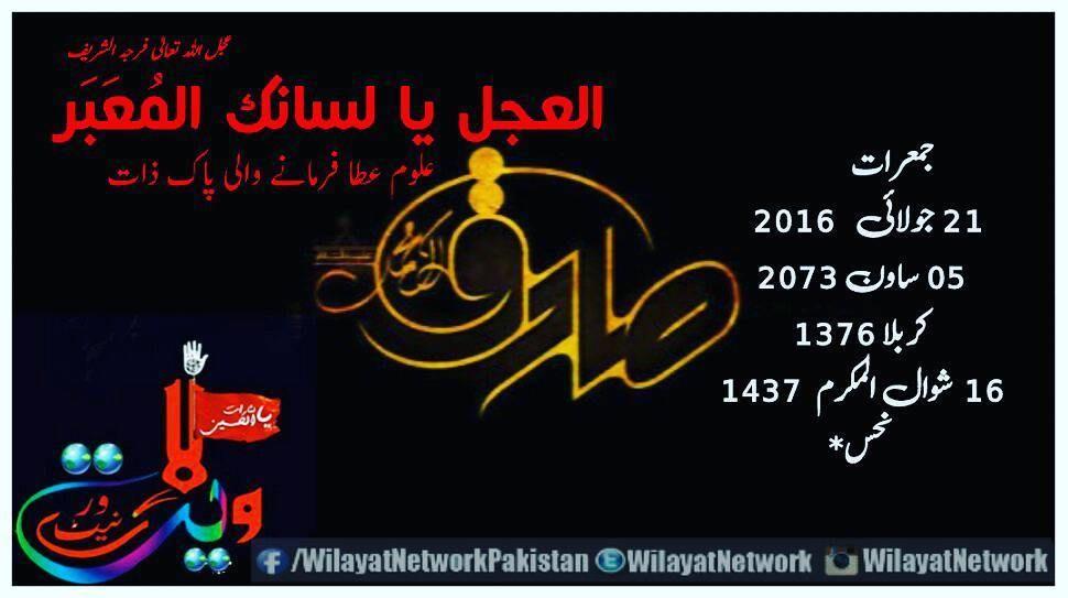 "ALAJAL YA LISANUK AL-MUE'BAR ""Aloom Atta Farmane Wali Pak Zat"" AJTF _ Thursday 21-July-2016 05-Sawan-2073 Karbala-1376 16-Shiwal-1437 Nehs"